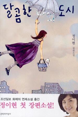 Mysweet_seoul